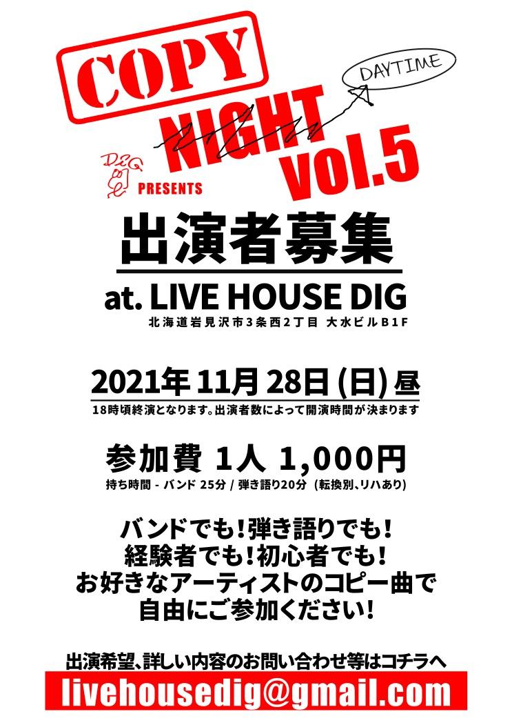 COPY NIGHT vol.5